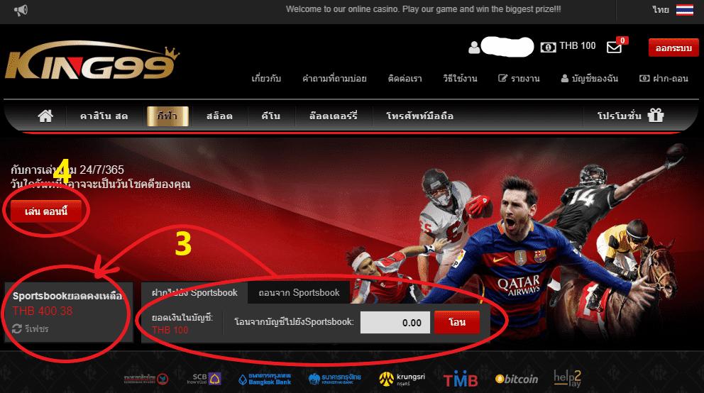 Sportsbook แทงบอลออนไลน์ กับ king99