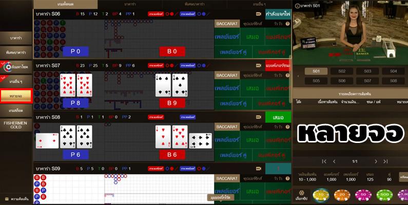 เกมหลายจอ Sa gaming king99