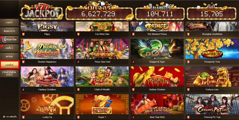 เกมสล็อต Sa gaming king99